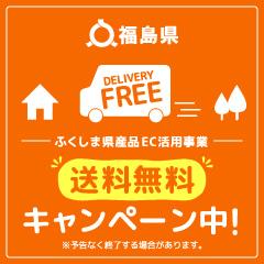 福島県産品EC活用応援キャンペーン中です。是非ご活用ください