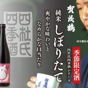ご予約酒10月下旬発売予定 季節限定酒 賀茂鶴酒造純米しぼりたて