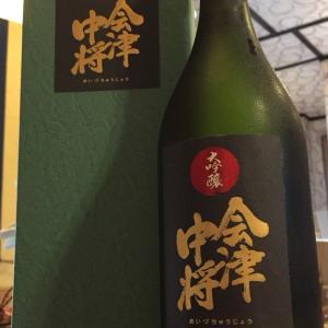 会津中将 八反錦100%大吟醸