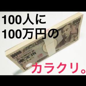 100人に100万円!のカラクリ