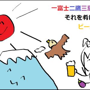 全速前進ヤマト【令和2年あけましておめでとうございます】