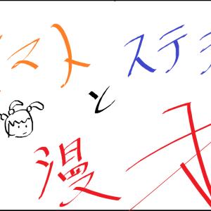 4コマヤマト【夜真兎とステラの漫才】シエスタ報告書コラボ