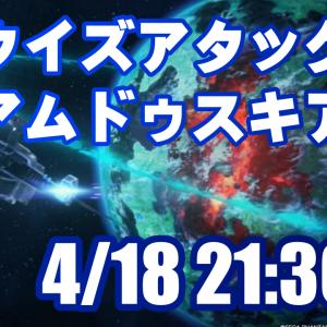 【4月チムイべ告知】クイズアタック:アムドゥスキア
