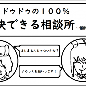 4コマヤマト【行列のできる100%成功するドゥドゥ相談所】