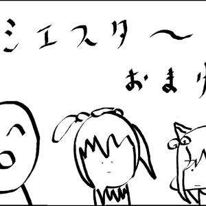 ラシエスター★おまけ
