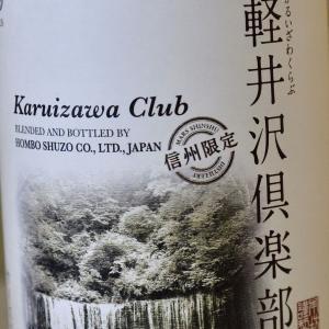 本坊酒造 マルスウイスキー 軽井沢倶楽部