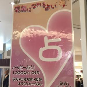 10/13(日)御影クラッセで占ってます☆