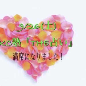 9/26(土)KC塾『THE占い』満席になりました!