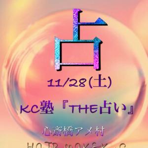 11/28(土)★KC塾『THE占い』