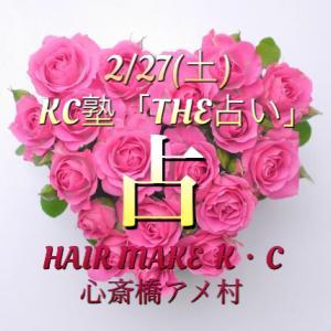 2/27(土)『THE占い』KC塾 (心斎橋アメ村)