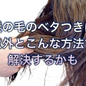 流行語大賞2019 DO-SアウトバスSPまた売り切れ💦…髪が しっとり と べったり。。