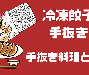 冷凍餃子 手抜き料理論争❗️美容師なら だまっていられない!?