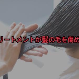注意⚠️無理やりな『髪質改善トリートメント』は、髪を傷めてしまうこともあります❗️