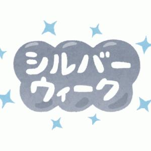 シルバーウイーク・営業日のお知らせ(^^♪