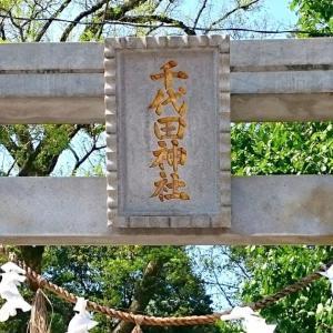 千代田神社(河内長野市) ・菅公を祀る天神さんと江戸にちなんだ地名