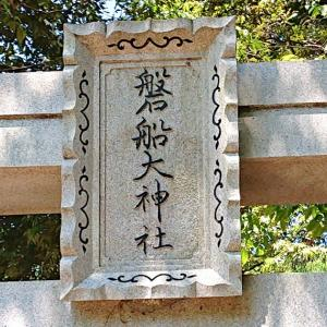磐船大神社(南河内郡河南町) ・饒速日命降臨伝説と数多くの巨石