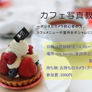 新企画として金沢市内のカフェ・the bonds.さんにてカフェ写真教室を開催します。