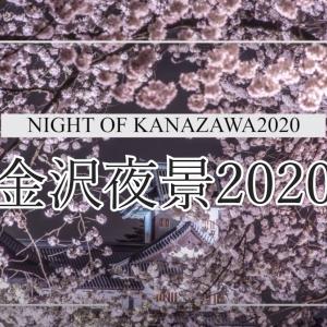 2020年もご覧いただきありがとうございました【金沢の夜景を動画にまとめたり、動画のご紹介】