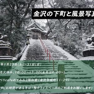 金沢市暁町のおしゃべりcafeめてみみさんで「金沢の下町と風景写真展」を開催します【1月23日~31日】