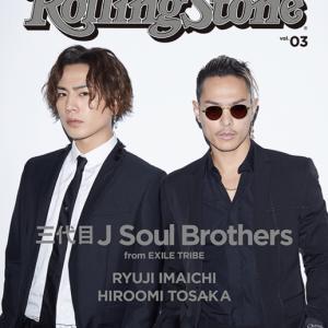 登坂広臣 Rolling Stone ジャケット スーツ ブランド!
