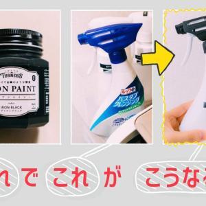 【その小物、塗ったらオシャレになるよ!】ターナー アイアンペイントを使えば、簡単に日用品をおしゃれにできた!