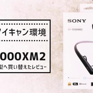【一度知ったら戻れない。SONYのノイズキャンセリングイヤホン】WI-1000XM2に買い替えたレビュー