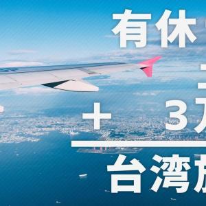 3万円と、土日+有給休暇1日で台湾に行くことにしたお話
