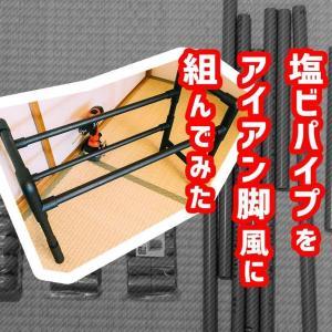 【モダン家具DIY】塩ビパイプとアイアンペイントで鉄脚っぽいものを作ろう!