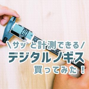 【0.1mm単位で長さを測れる】1000円のデジタルノギスを買ってみました!