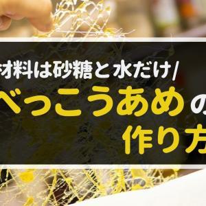 【材料費20円】暇なときは、べっこうあめを作ろう