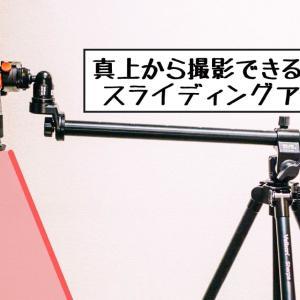 【公式画像っぽく、真上から物を撮影できる】三脚に取り付けるスライディングアームを導入した!