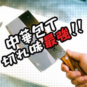 【Amazonで2600円の中華包丁】家庭料理でもスパッと切れてこれはヤバい!