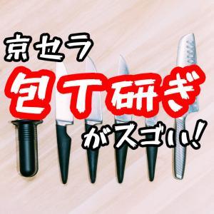 【3分で切れ味が抜群になった!】京セラのセラミック製の包丁研ぎ機が、見た目以上に効果ある