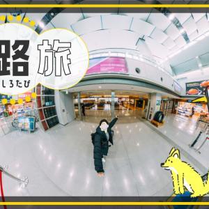 【釧路旅行記】最終日、スタバと釧路空港。[その7 完]