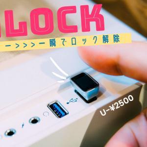 【指一本でロック解除】WindowsPCの指紋認証機能を2400円で後付けしました!