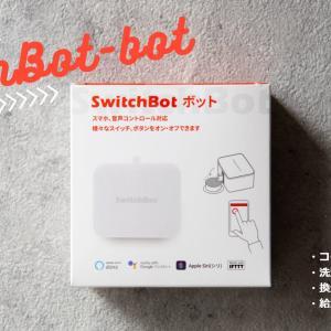【スイッチを押せるデバイス】SwitchBotを買ってみた!どう使うかは考えておかないとね。