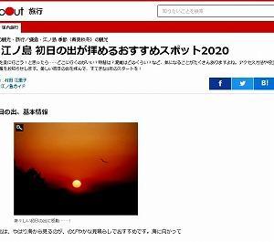 鎌倉・江ノ島初日の出おすすめスポット2020★AllAboutにアップ♪