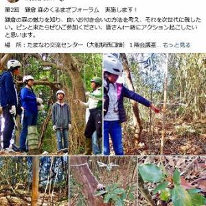 ●2/23 第2回 鎌倉 森のくるまざフォーラム開催! 森と人とのすてきな未来へ★