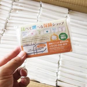 保険クリニック静岡吉田店さん、ポケットティッシュ。