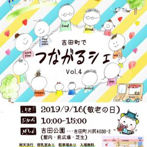 吉田町で つながるシェ vol.4 9/16(月・祝)開催