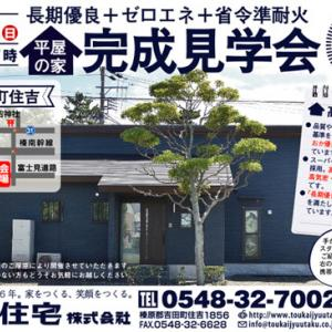 東海住宅さん完成見学会、9/29(日)開催。