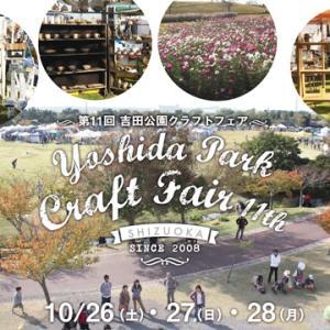 第11回 吉田公園クラフトフェア。