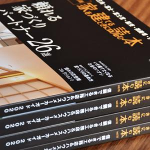 家を建てるときに読む本 vol.18(イエタテMOOK2020)