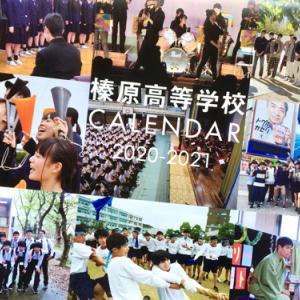 榛原高校カレンダー