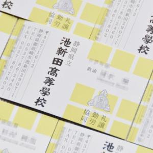 池新田高等学校さん、先生方の名刺。