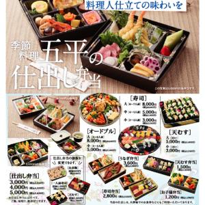 日本料理 五平さんの夏チラシ。