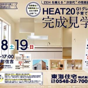 東海住宅さん完成見学会、7/18(土)、19(日)開催。
