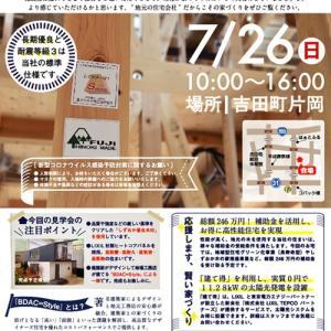 東海住宅さん構造見学会、7/26(日)開催。