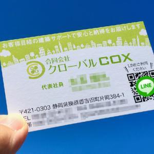 クローバルCOXさんの名刺。