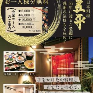 日本料理 五平さん、55周年ご優待カード。